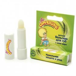 Бальзам для губ детский, Мое солнышко алоэ 2.8 г